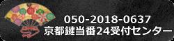 京都24時間鍵トラブル受付