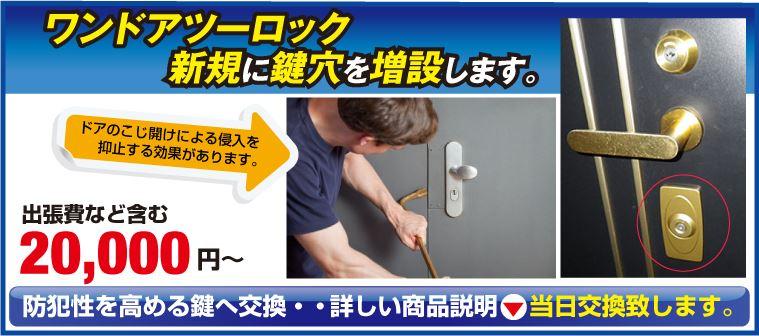 鍵穴と補助錠の追加で耐こじ破り対策