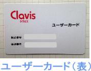 クラビスユーザーカード