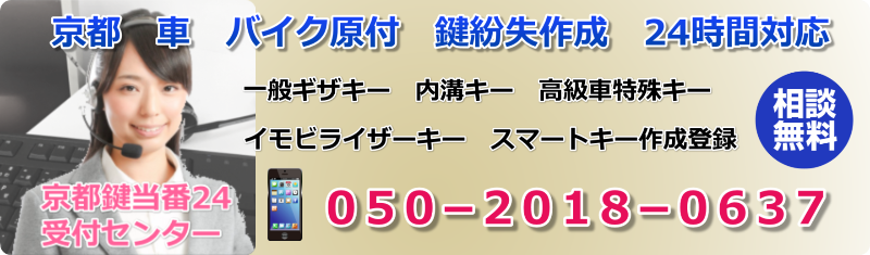 京都 車 バイク原付 鍵作成 イモビキースマートキーの作成 登録も対応
