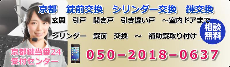 京都の鍵交換シリンダー交換 錠前交換ならおまかせ