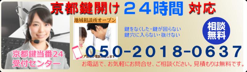 防犯対策 地域相談所 マルチ救急24(株)