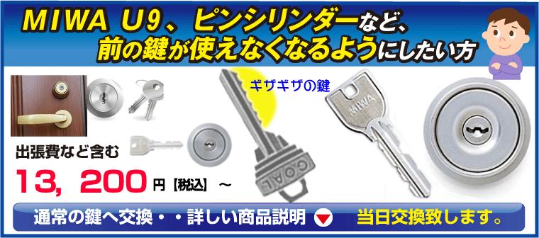 MIWA U9鍵交換