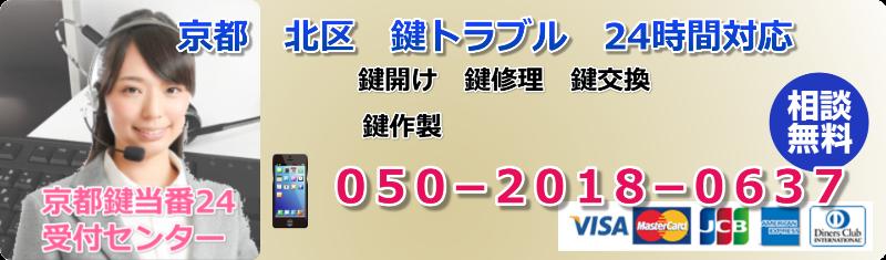 京都府京都市北区 鍵開け鍵交換鍵修理に24時間対応