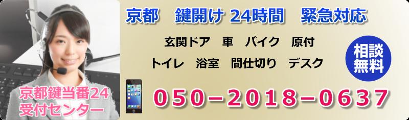 京都 鍵開け24時間緊急対応
