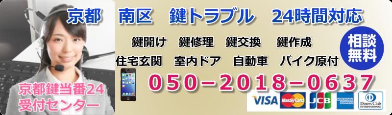 京都市南区 鍵のトラブルに24時間対応