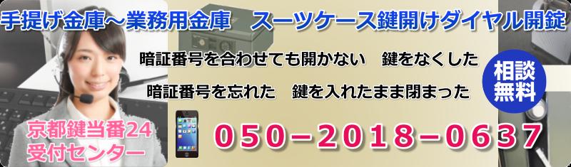 京都 金庫鍵開けダイヤル合わせに24時間対応 スーツケースも対応します