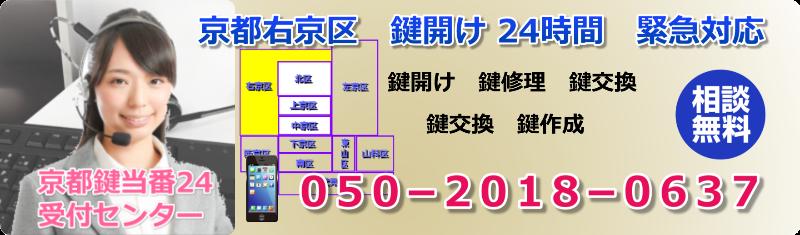 京都市 右京区の鍵トラブル修理 24時間対応