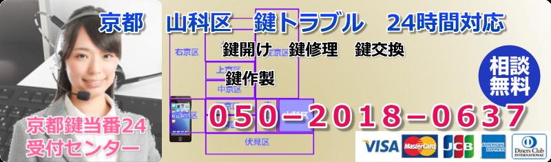 京都市 山科区 鍵トラブル 鍵修理24時間対応