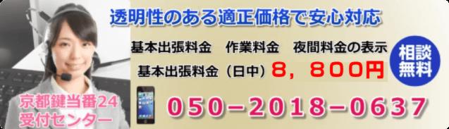 京都市鍵開け 鍵修理24時間対応